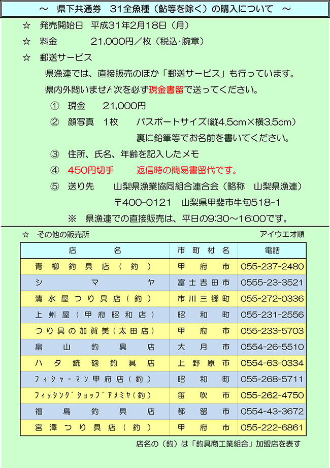 県下共通券-31全魚種の購入について.jpg