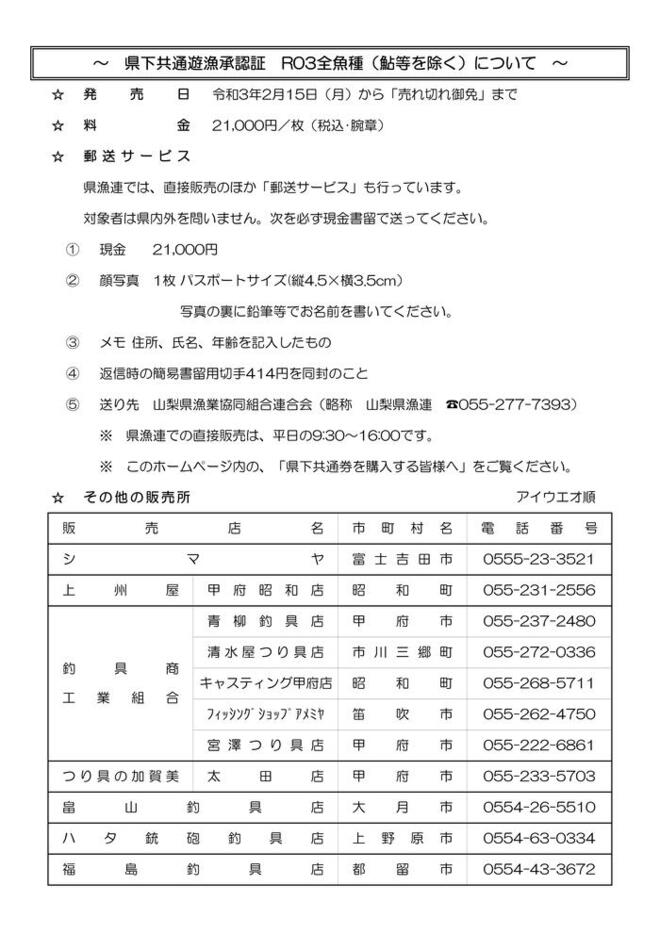 210120 県下共通券 R03全魚種の購入について (1).jpg