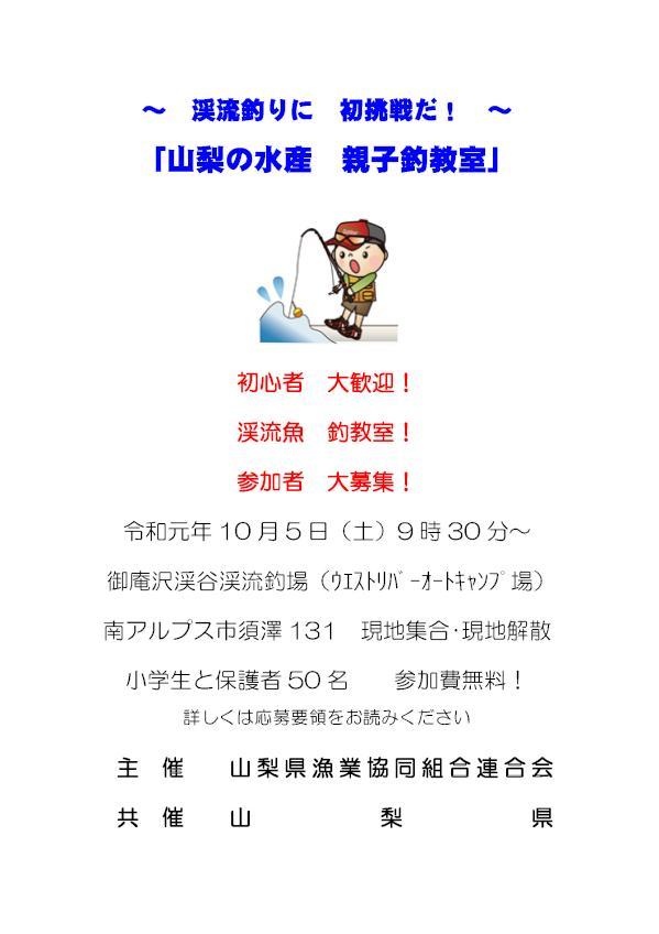 chirashi.jpgのサムネール画像